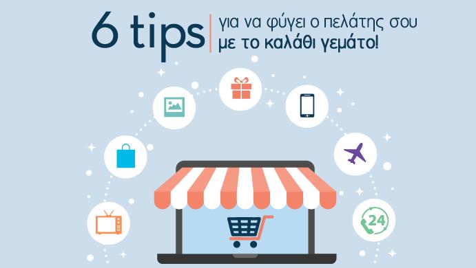 eShop: 6 tips για να φύγει ο πελάτης σου με το καλάθι γεμάτο!