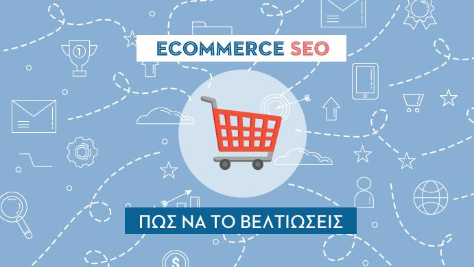 eCommerce SEO: Τι πρέπει να προσέξεις για να το βελτιώσεις