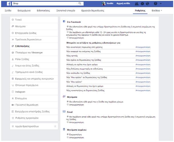 Δημιούργησε την κατάλληλη Facebook σελίδα για την επιχείρησή σου