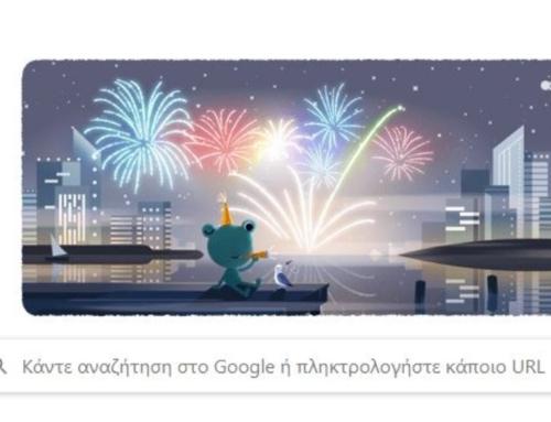Αφιερωμένο στην Παραμονή Πρωτοχρονιάς το doodle της Google